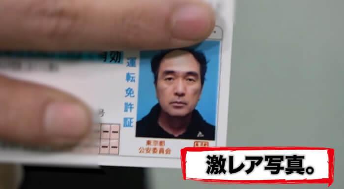 江頭2:50の免許証のレア写真